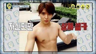 【TVPP】JongHoon(FTISLAND) - His hobby is exercise, 종훈(에프티아일랜드) - 취미가 운동 @OppathinkingFTISLAND # 194 :  His hobby is exercise 20170701FTISLAND : Choi JongHoon, Lee HongKi, Lee Jaejin, Choi MinHwan, Song SeungHyunWatch More Clips : http://goo.gl/bXhA2NHomepage : http://fncent.com/FTISLAND/b/introduce/1281Facebook : https://www.facebook.com/FTISLANDWeibo : weibo.com/ftislandofficial Youtube : http://www.youtube.com/user/ftisland