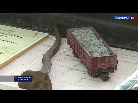 История Волго-Донской железной дороги. 28.08.17
