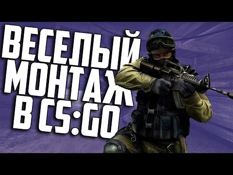 Веселый монтаж в CS:GO