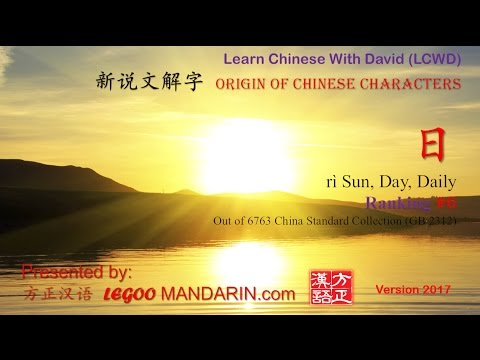 Origin of Chinese Characters - 0006 日 rì Sun, Day, Daily - Learn Chinese with Flash Cards