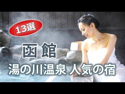 函館 湯の川温泉で人気でオススメの宿・ホテルランキング【13 …