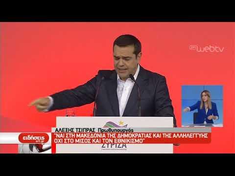 Ομιλία του Αλ. Τσίπρα στο Παλαί ντε Σπορ | 14/12/2018 | ΕΡΤ