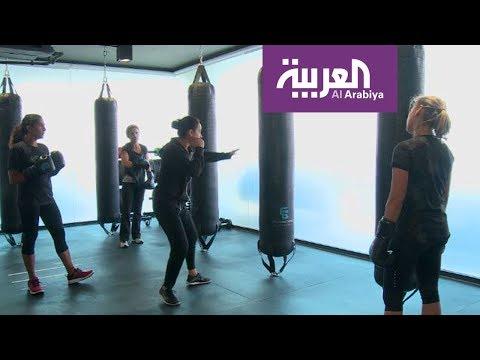 العرب اليوم - مواطنات سعوديات يتدرّبن على الملاكمة