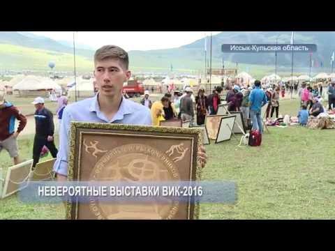 Выставки Всемирных игр кочевников
