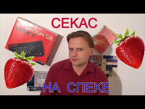 Секас на Спеке | ZX  SPECTRUM SEX GAMES | 18+ (видео)
