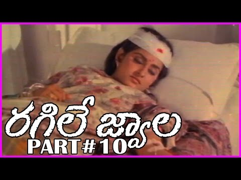 Video Ragile Jwala || Telugu Full Length Movie Part-10 - Krishnam Raju ,Sujatha,Jayaprada download in MP3, 3GP, MP4, WEBM, AVI, FLV January 2017