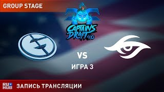 Evil Geniuses vs Secret, Capitans Draft 4.0, game 3 [Lex,4ce]