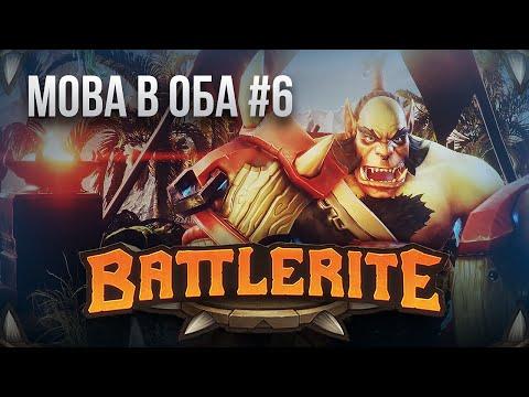 [MOBA в Оба #6] Обзор Battlerite