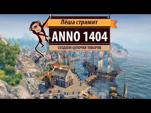 Стрим Anno 1404
