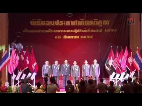งานเกษียณอายุราชการตำรวจภูธรภาค 5 Part.2