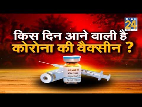 """किस दिन आने वाली है कोरोना की वैक्सीन ? देखिये Anurradha Prasad के साथ """"21वी सदी की संजीवनी"""","""