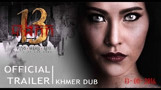 Bangkok 13 City of the Dead Official Trailer | Khmer Dub