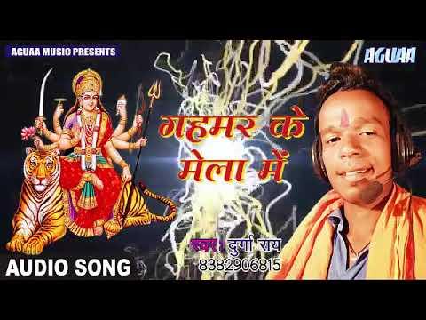Video DEVI GEET !! GAHMAR KE MELA !! DURGA RAI download in MP3, 3GP, MP4, WEBM, AVI, FLV January 2017