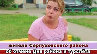Реакция жителей Серпуховского района на отмену турфеста в Прилуках