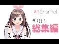 A.I.Channel ~総集編~