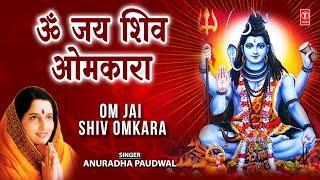Om Jai Shiv Omkara - Shiva Aarti