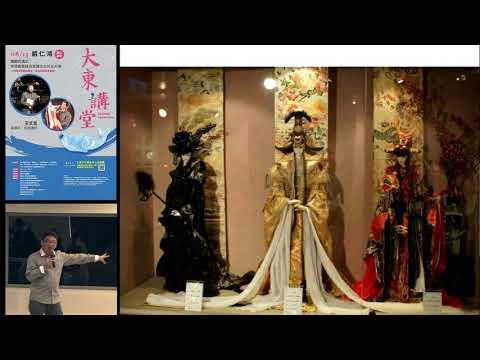 20200613 高雄市立圖書館大東講堂— 嚴仁鴻 「偶戲奇遇記:布袋戲業餘玩家變文化外交大使」