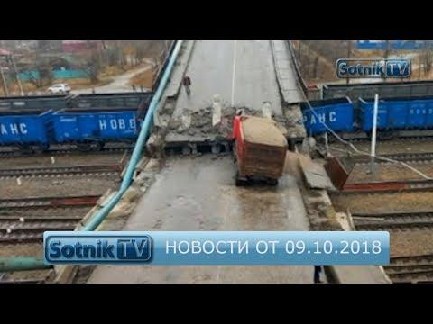 ИНФОРМАЦИОННЫЙ ВЫПУСК 09.10.2018