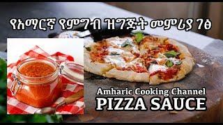 Pizza Sauce - የአማርኛ የምግብ ዝግጅት መምሪያ ገፅ - Amharic Cooking Channel