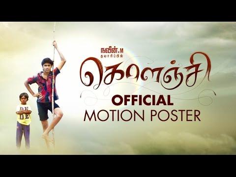 Kolanji Tamil Movie Official Motion Poster