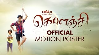 Kolanji Tamil Movie Official Motion Poster