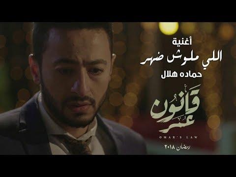"""شاهد """"اللي مالوش ضهر"""": أغنية حمادة هلال في """"قانون عمر"""""""