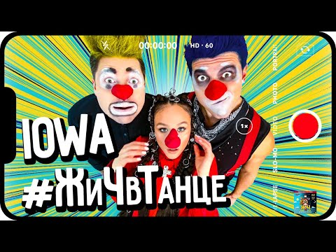 "IOWA - ""В танце"" #ЖиЧвТанце (official music video)"