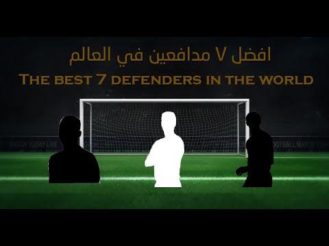 افضل 7 مدافعين في العالم ...   2020The best 7 defenders in the world