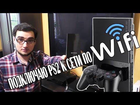 Подключаю PlayStation 2 к сети по WiFi