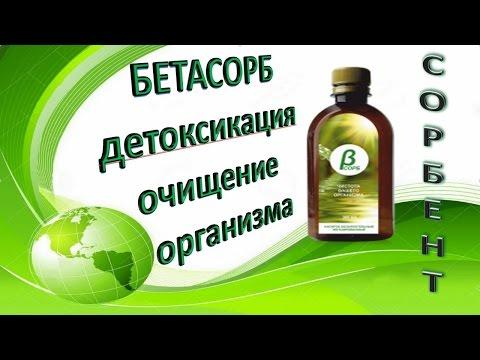 Бетасорб Сорбент Детоксикация Очищение организма