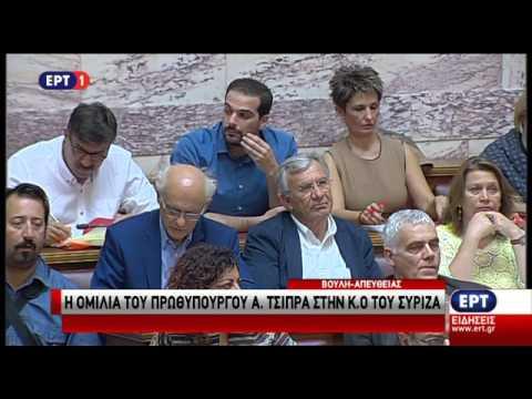 Ομιλία του Αλ. Τσίπρα στην Κ.Ο. του ΣΥΡΙΖΑ