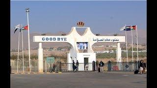 تسريبات أردنية مهمة حول فتح معبر نصيب الحدودي