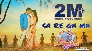 Video Sa Re Ga Ma Official Video Song | Kuttanadan Marpappa | Kunchacko Boban | Aditi Ravi | Rahul Raj MP3, 3GP, MP4, WEBM, AVI, FLV Desember 2018