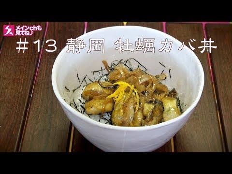 【食革命!!】旨味の相乗効果で牡蠣カバ丼がバカ旨い!!【丼飯の旅13】