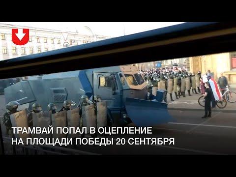 Трамвай попал в оцепление на Площади Победы в Минске