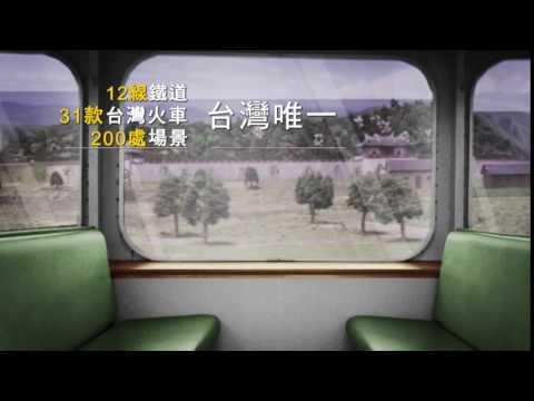 哈瑪星台灣鐵道館─左營舊城篇