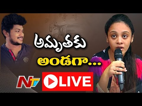 NTV Special Discussion With #Amruthavarshini Over Pranay Demise Case LIVE | NTV (видео)