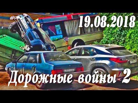 Обзор аварий. Дорожные войны 2 за 19.08.2018