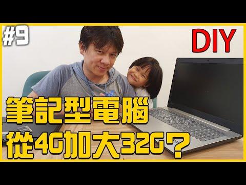 【3C開箱#9】筆記型電腦記憶體4G改造32G? 聯想Ideapad 330及華碩ASUS X542U~DIY改造~一定要看到最後喔!