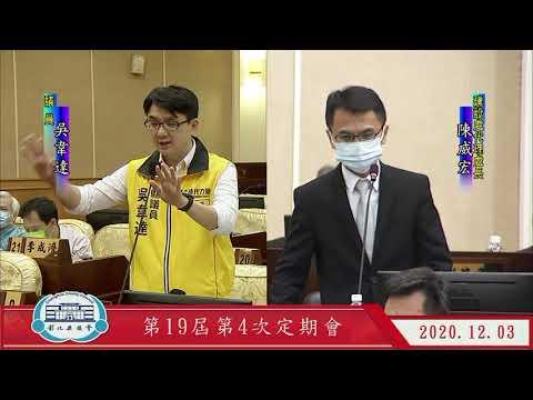 1091203彰化縣議會第19屆第4次定期會(另開Youtube視窗)
