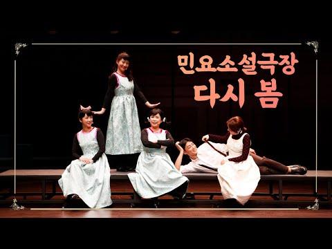 Trailer - Official | 민요소설극장 '다시 봄' (경기시나위오케스트라x입과손스튜디오x이태훈)