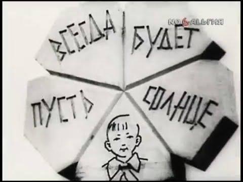 """, title : '""""Мы - пионеры"""".Документальный фильм ТО """"Экран"""".1973 г.'"""