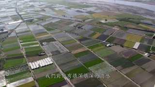 農博環境教育紀錄片.農博基地.完整版