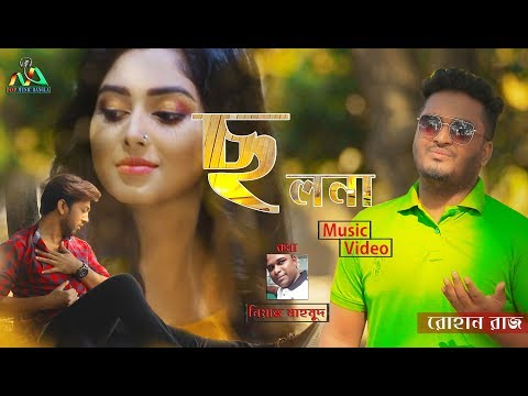 Download ছলনা | Cholona | Bangla New Song 2019 | Rohan Raj | Niyaz Mahmud | Mnp Music Bangla HD Mp4 3GP Video and MP3