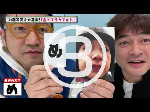 【ch1】チーム8×なすなかにしあんロケ#54「言ってそうフォト」お題写真大募集!