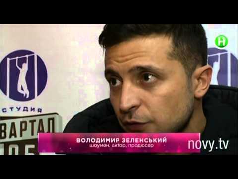 Какие угрозы получает Зеленский за свою шутку над Кадыровым? - Шоумания - 13.10.2014 (видео)