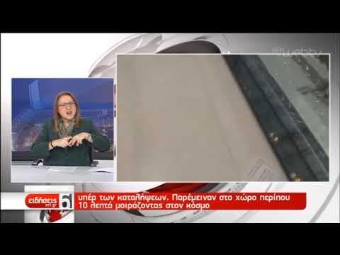 Παρέμβαση αντιεξουσιαστών σε εμπορικό κέντρο για τις καταλήψεις  | 28/12/2019 | ΕΡΤ