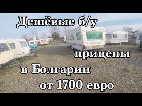 Дешёвые (бу) прицепы в Болгарии. от 1700 евро
