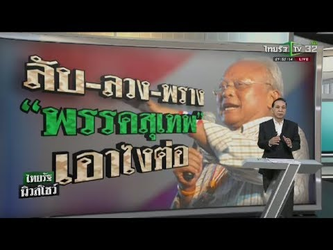 ลับลวงพลางรวมพลังประชาชาติไทย : ขีดเส้นใต้การเมืองไทย   26-05-61   ไทยรัฐนิวส์โชว์