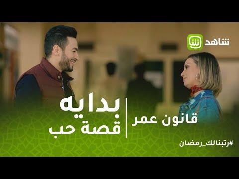 """""""قانون عمر""""- اللقاء الأول بين """"عمر"""" مع ابنة مديره الذي سجنه"""